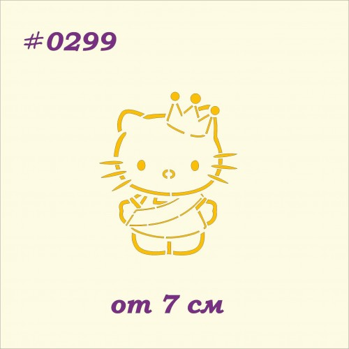 Трафарет 0299 Hello Kitty 4