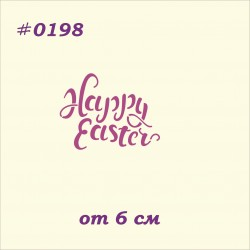 "Трафарет 0198 ""Happy Easter!"""
